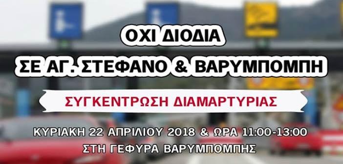 Στηρίζει τον αγώνα κατά των διοδίων ο αντιπεριφερειάρχης Β.Τ. Αθηνών