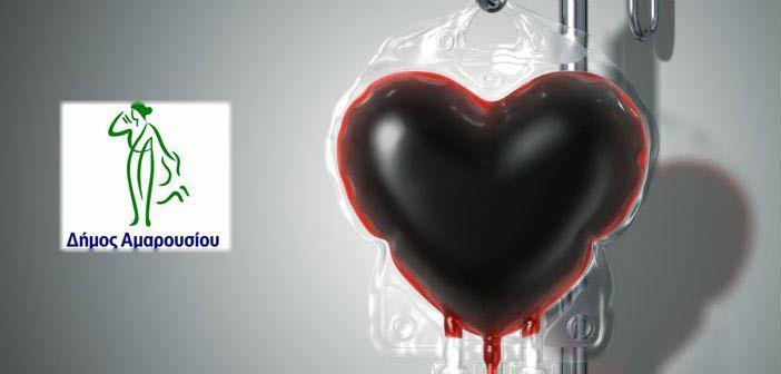31η Εθελοντική Αιμοδοσία στον Δήμο Αμαρουσίου