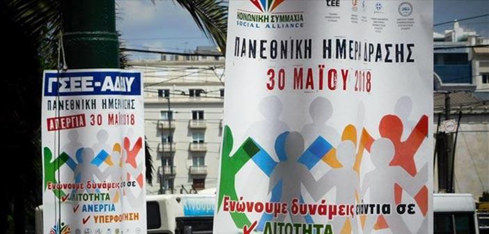 Σε απεργιακό κλοιό η χώρα – 24ωρη απεργία και στα ΜΜΕ την Τετάρτη 30 Μαΐου