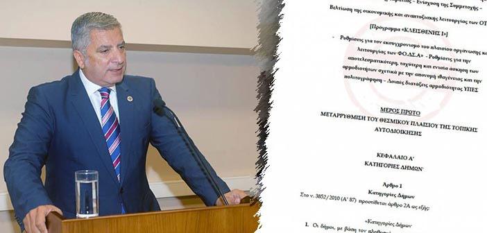 Γιώργος Πατούλης: Ο «Κλεισθένης» πισωγυρίζει την Αυτοδιοίκηση και τη χώρα