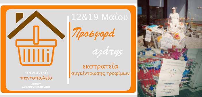 Συνεχίζεται στη Λυκόβρυση στις 19/5 η συγκέντρωση τροφίμων για το Κοινωνικό Παντοπωλείο