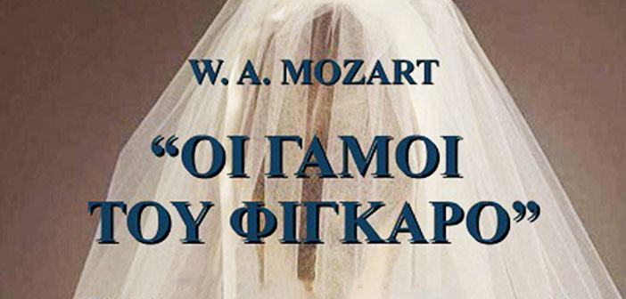 Μουσική βραδιά «Οι γάμοι του Φίγκαρο» στο Σπυροπούλειο
