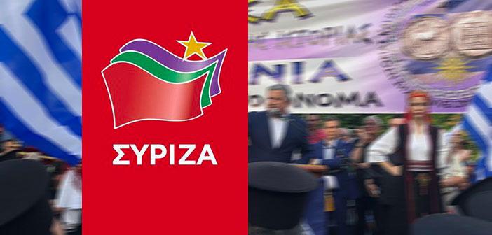 Ο.Μ. ΣΥΡΙΖΑ Αμαρουσίου: Ψήφισμα δημαγωγίας με τη σφραγίδα Πατούλη για την πΓΔΜ