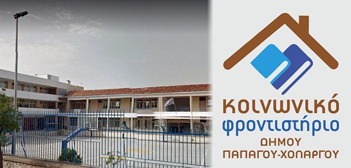 Λειτουργεί και φέτος το Κοινωνικό Φροντιστήριο Δήμου Παπάγου – Χολαργού