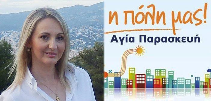 Η Ηλέκτρα Αντωνοπούλου-Πανάγου στην Αγία Παρασκευή η πόλη μας