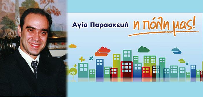 Ο Αχιλλέας Μπονόβας νέο στέλεχος στη δημοτική παράταξη Αγία Παρασκευή η Πόλη μας