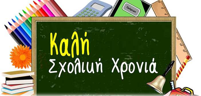 Νέα Αρχή: Η έναρξη της φετινής σχολικής χρονιάς αντιμετωπίζει ξανά ιδιαίτερες συνθήκες