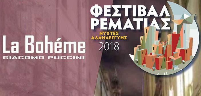 «La Boheme» στο Φεστιβάλ Ρεματιάς 2018 – Νύχτες Αλληλεγγύης