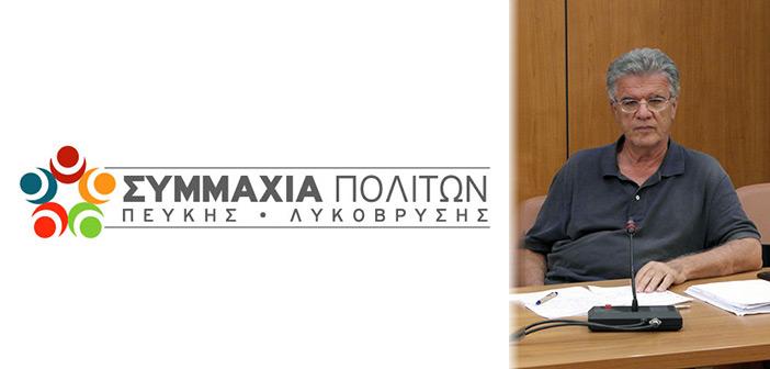 Οι θέσεις της Συμμαχίας Πολιτών στην τελευταία συνεδρίαση του Δ.Σ. Λυκόβρυσης – Πεύκης