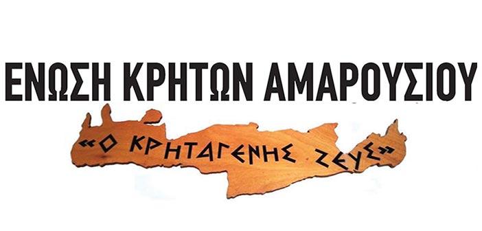 Γενική συνέλευση Ένωσης Κρητών Αμαρουσίου στις 26 Ιανουαρίου