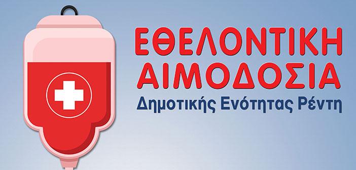 56η Εθελοντική Αιμοδοσία Δήμου Νίκαιας – Αγ. Ι. Ρέντη