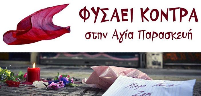 Φυσάει Κόντρα: Να τιμωρηθούν οι ένοχοι για τη δολοφονία του Ζακ Κωστόπουλου