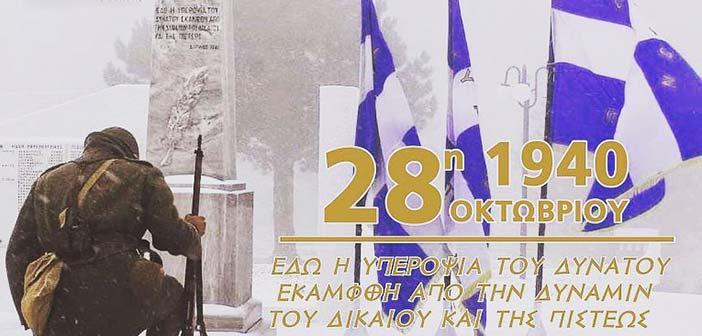 Εορτασμός 28ης Οκτωβρίου στο Ηράκλειο Αττικής