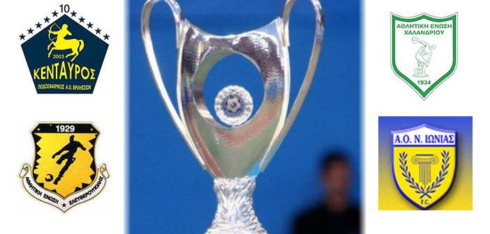 Κένταυρος Βριλησσίων, Ελευθερούπολη, Χαλάνδρι και Ν. Ιωνία «σφράγισαν το εισιτήριο» για την τέταρτη φάση του κυπέλλου ΕΠΣΑ