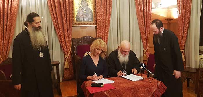 Συνεργασία Αρχιεπισκοπής Αθηνών – Περιφέρειας Αττικής για δράσεις κοινωνικής πρόνοιας