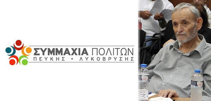 Συμμαχία Πολιτών: Ο Χρήστος Σκαμάκης «έφυγε» πιστός στο καθήκον