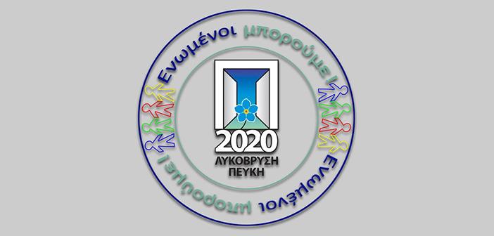 Σε συνάντηση προσκαλεί τους υποψηφίους δημάρχους η Λυκόβρυση – Πεύκη 2020