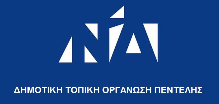 Απάντηση της Δημοτικής Τοπικής Οργάνωσης Ν.Δ. Πεντέλης στην Ο.Μ. ΣΥΡΙΖΑ για την πτέρυγα Μπόμπολα