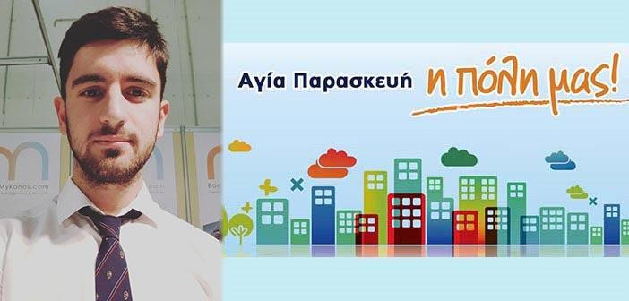 Ο Μιχάλης Γρηγοριάδης στην Αγία Παρασκευή η Πόλη μας