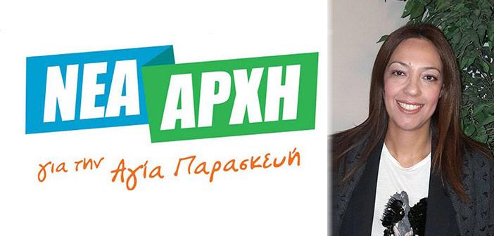 Η ιατρόςΔέσποινα Σαββίδου υποψήφια με τη δημοτική παράταξη Νέα Αρχή για την Αγία Παρασκευή