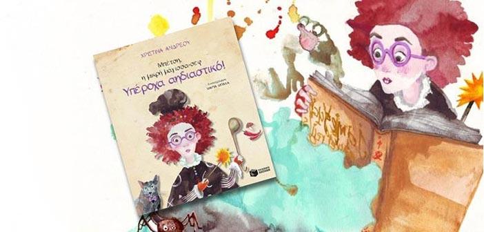 «Μπέτση, η μικρή μάγισσα-σεφ: Υπέροχα αηδιαστικό!» στο βιβλιοπωλείο «Σπόρος»