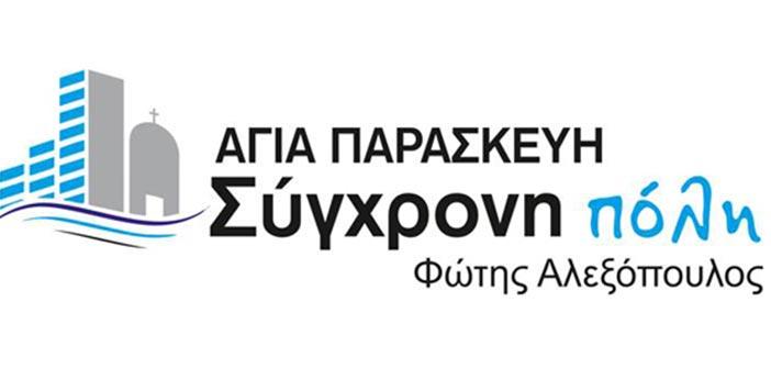 Αγία Παρασκευή – Σύγχρονη Πόλη: Κάλεσμα συμμετοχής σε συγκέντρωση για το Μακεδονικό στο Σύνταγμα