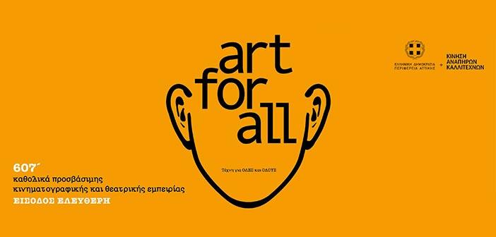 Art for All – τέχνη για όλες και όλους από την Περιφέρεια Αττικής και την Κίνηση Ανάπηρων Καλλιτεχνών