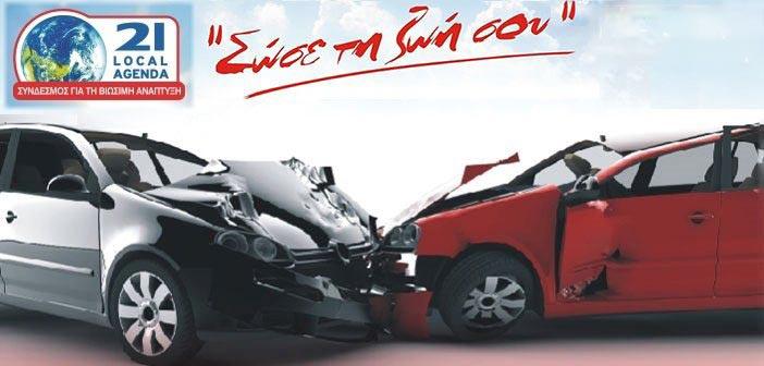 Στο Ηράκλειο Αττικής συνεχίζει τη δράση του για την οδική ασφάλεια ο ΣΒΑΠ