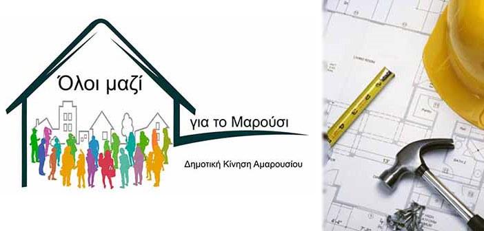 ΟΛΟΙ ΜΑΖΙ για το Μαρούσι: 57 ευρώ/κάτοικο οι ίδιοι πόροι του Δήμου στο τεχνικό πρόγραμμα