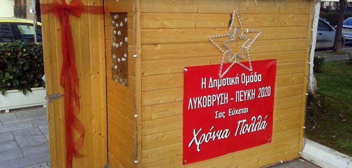 Εγκαίνια για τα χριστουγεννιάτικα σπιτάκια της Λυκόβρυσης – Πεύκης 2020