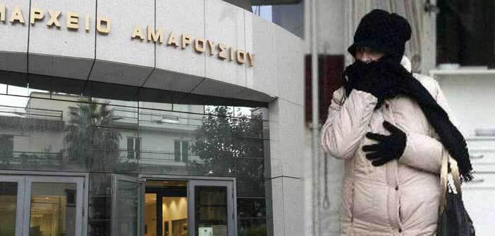Τέσσερις θερμαινόμενες αίθουσες στον Δήμο Αμαρουσίου στη διάθεση των πολιτών