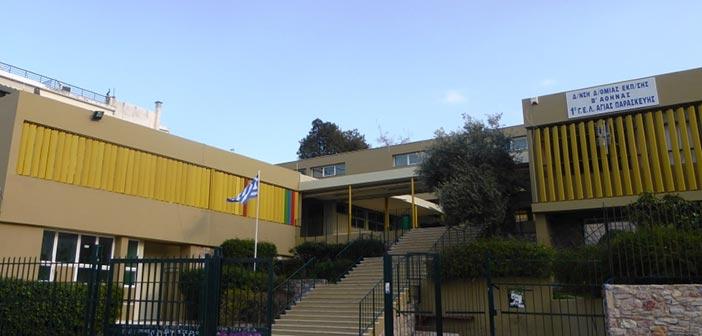 Στις 10 το πρωί ανοίγουν αύριο τα σχολεία και οι παιδικοί σταθμοί στην Αγία Παρασκευή