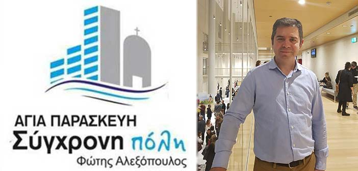 Αγία Παρασκευή – Σύγχρονη Πόλη: Το πρόγραμμα για την Κοινωνική Πολιτική & την καθημερινότητα του πολίτη
