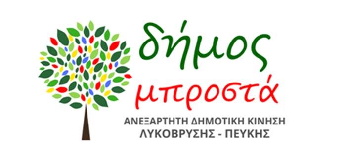 Δήμος Μπροστά+ προς διοίκηση: Λύστε τώρα τα κρίσιμα θέματα της Λυκόβρυσης