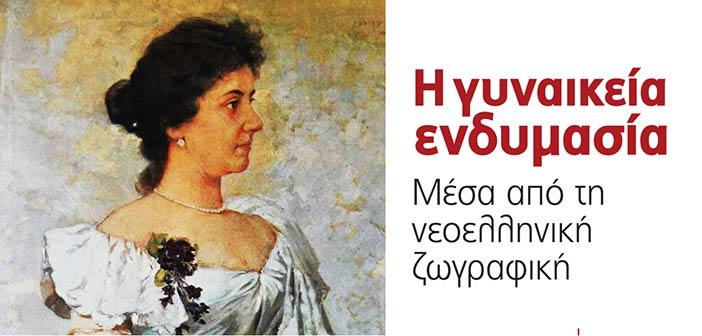 Εκδήλωση «Η γυναικεία ενδυμασία μέσα από τη νεοελληνική ζωγραφική» στο δημαρχείο Αμαρουσίου