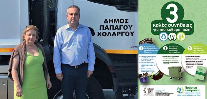Δήμος Παπάγου – Χολαργού: Να δώσουμε στον πολίτη το κίνητρο να ανακυκλώνει περισσότερο