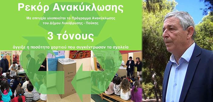 Δήμος Λυκόβρυσης – Πεύκης: Προτεραιότητά μας η εναλλακτική διαχείριση των απορριμμάτων