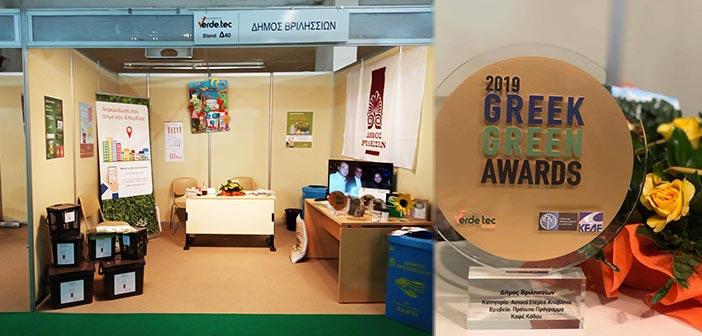 Βραβείο για τη Διαχείριση Απορριμμάτων στην 3η Verde.tec για τον Δήμο Βριλησσίων