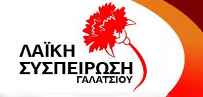 Η Λαϊκή Συσπείρωση Γαλατσίου σχολιάζει τον απολογισμό της διοίκησης Μαρκόπουλου
