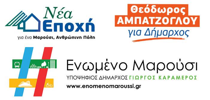 Μαρούσι – Νέα Εποχή: Ο κ. Καραμέρος πρέπει να συνηθίσει το κοστούμι του ΣΥΡΙΖΑ