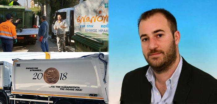 Δήμος Ηρακλείου: Χρειαζόμαστε ένα πιο ευέλικτο θεσμικό πλαίσιο για τη διαχείριση απορριμμάτων