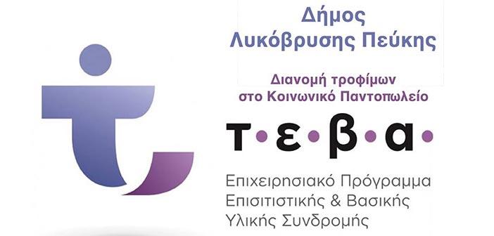 Διανομή προϊόντων σε 118 δικαιούχους ΤΕΒΑ στον Δήμο Λυκόβρυσης-Πεύκης