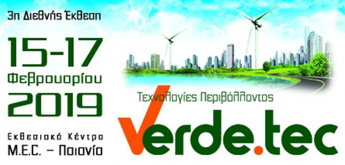 Ο Δήμος Βριλησσίων συμμετέχει για 3η χρονιά στη διεθνή έκθεση verde.tec