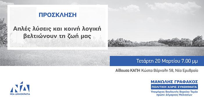 Στη Ν. Ερυθραία μιλά ο Μανώλης Γραφάκος