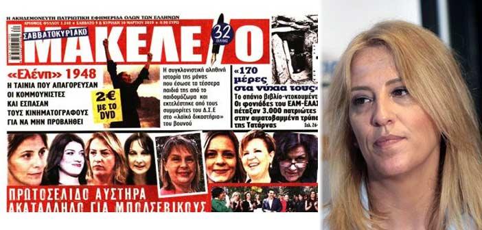 Ρ. Δούρου για πρωτοσέλιδο εφημερίδας «Μακελειό»: Εκκωφαντικά ηχηρή η σιωπή της αντιπολίτευσης