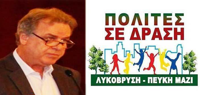 Υποψήφιος με την παράταξη Πολίτες σε Δράση Λυκόβρυση – Πεύκη Μαζί ο Κ. Παπαχρήστος