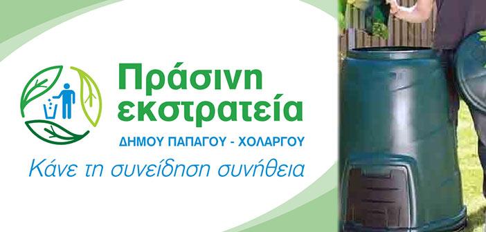 Ανάμεσα στους «πρωταθλητές» της ανακύκλωσης και ο Δήμος Παπάγου – Χολαργού