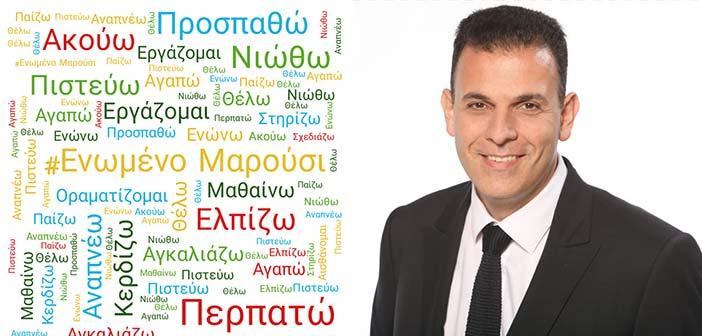Κεντρική προεκλογική ομιλία Γ. Καραμέρου την Πέμπτη 23 Μαΐου