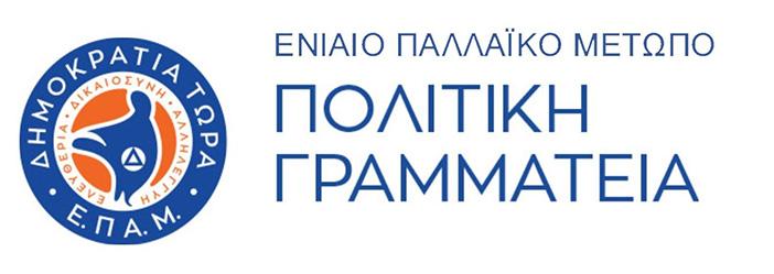 Τρία ερωτήματα προς υποψηφίους δημάρχους και περιφερειάρχες από το ΕΠΑΜ