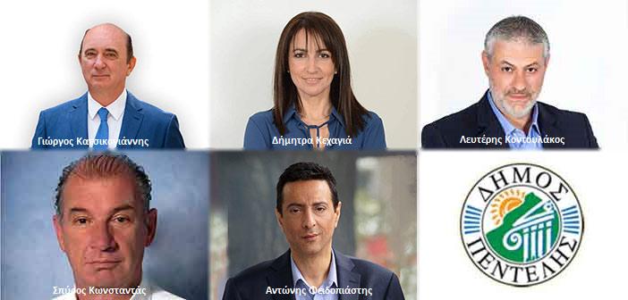 ΑΥΤΟΔΙΟΙΚΗΤΙΚΕΣ ΕΚΛΟΓΕΣ 2019: Το «Ε» συζητά με τους υποψηφίους δημάρχους στην Πεντέλη